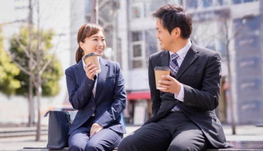 簡単!誰とでも話せる人になる方法【男性でも女性でも誰とでも話せるようになるには?】