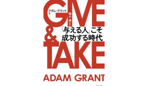 GIVE&TAKE「与える人」こそ成功する時代-感想-まず自分の自信と自己肯定感が先