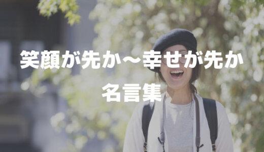 笑顔が先か幸せが先か │ 笑顔を続けると幸せになれる?「笑顔と幸せの名言集」