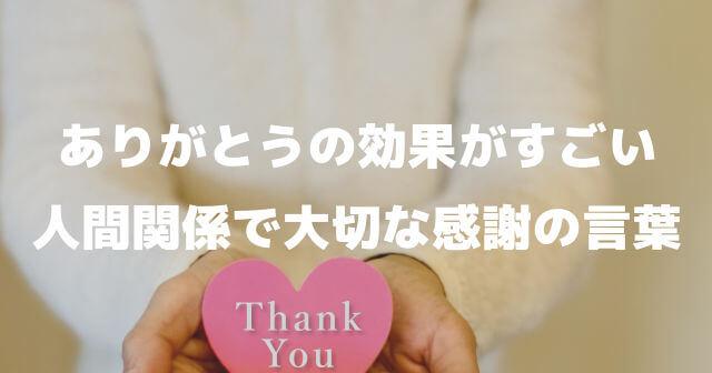 ありがとうの効果がすごい「仕事も恋愛も人間関係も」コミュ力おばけの感謝力