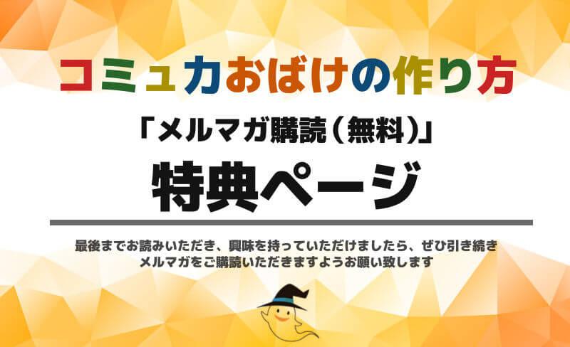 特典ページ「メルマガ購読」コミュ力おばけの作り方(2020年4月1日現在)
