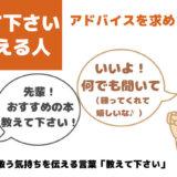 アドバイスを求める→聴く→感謝する→報告する(コミュ力おばけになる方法)