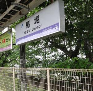 宝泉寺禅センター最寄駅の馬堀駅