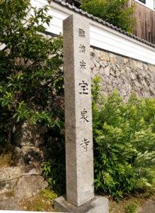 宝泉寺(2)