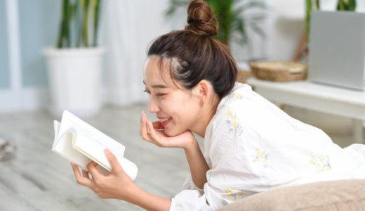 読書会でコミュニケーション力を鍛える