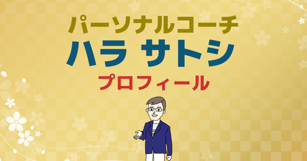 ハラサトシ プロフィール【運営者情報】コーチング×コミュ力おばけの学校
