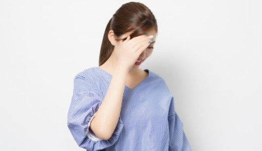 人の目が気になるのは自意識過剰?緊張や対人恐怖や人見知りの原因を知り治す方法