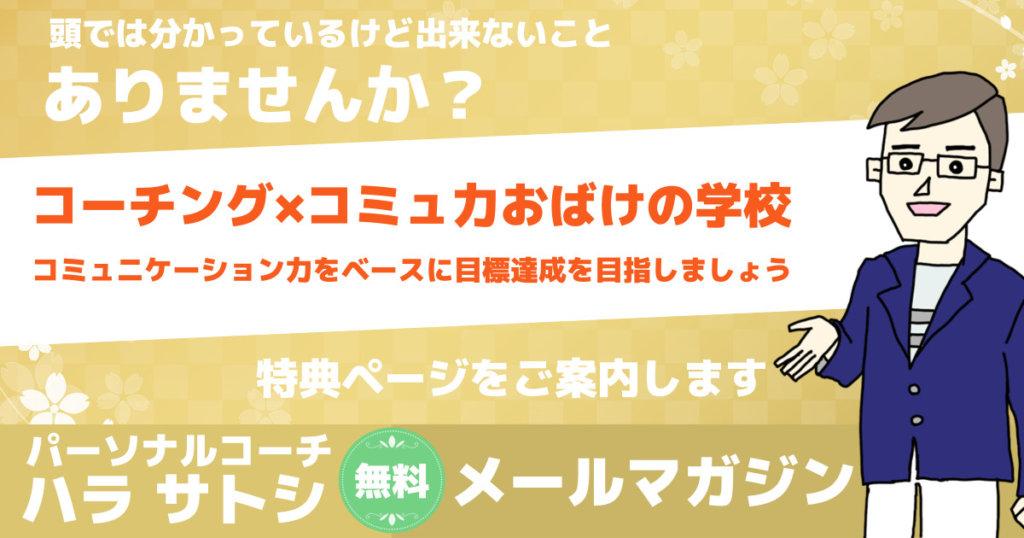 ハラサトシのメルマガ【コーチング×コミュ力おばけの学校】