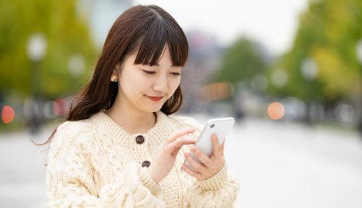 マッチングアプリで共通点がないなら相違点でOK!コミュ力おばけの会話のネタの作り方