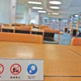モチベーションゼロ!仕事やる気でない時は環境を変える【図書館の自習室はおすすめ】
