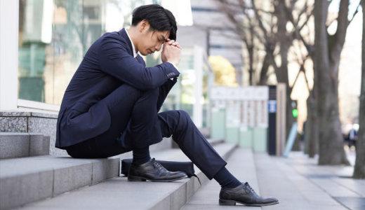 仕事は何がしたいか分からない大学生、20代、30代、40代を過ごした私が思う就職と転職のヒント