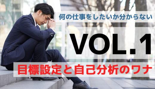 何がしたいかわからない人へ【VOL.1】(目標設定と自己分析のワナ)【仕事編(就職&転職)】