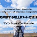 何かを学ぶためには、自分で体験する以上にいい方法はない/アインシュタイン│自信が持てる名言