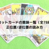 タロットカードの意味一覧(全78枚)正位置/逆位置の読み方
