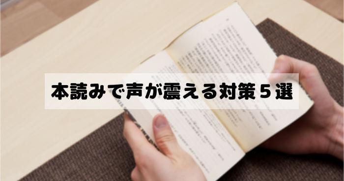 本読みで声が震える対策5選【職場の資料読みや国語の音読、あがり症の緊張対処法】