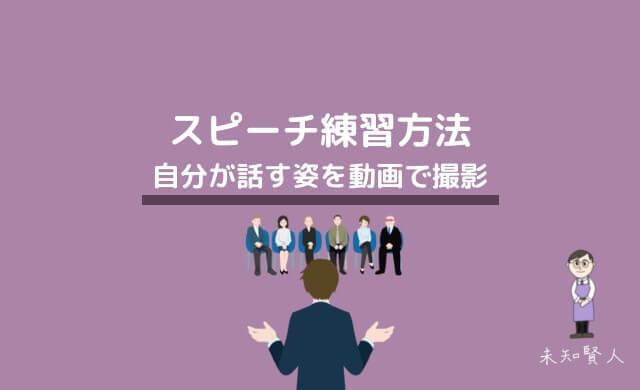 スピーチ練習方法-自分が話す姿を動画で撮影する!一人で毎日スピーチ練習会