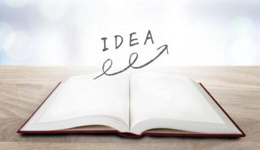 コミュニケーション能力を鍛える本のおすすめ12選
