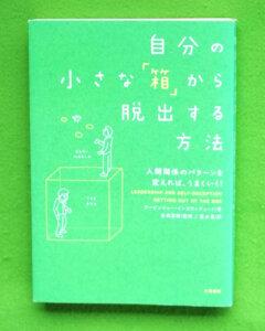 自分の小さな「箱」から脱出する方法/アービンジャー インスティチュート(著)