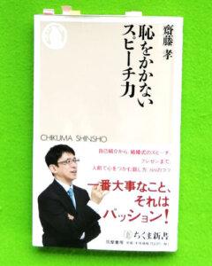 恥をかかないスピーチ力/齋藤 孝(著)