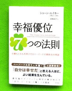 幸福優位7つの法則 仕事も人生も充実させるハーバード式最新成功理論/ショーン・エイカー(著)