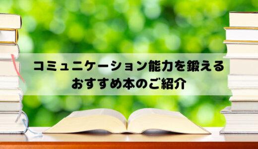 コミュニケーション能力を鍛える本のおすすめ11選│職場でも役立つトレーニング