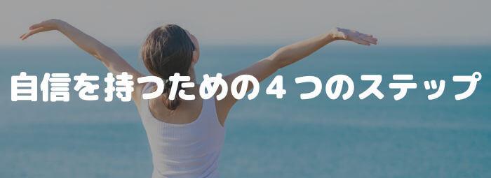 自信を持つための4つのステップ