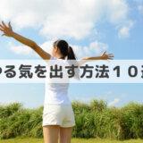 やる気を出す方法10選│勉強・仕事・家事に無気力な時のやる気の出し方