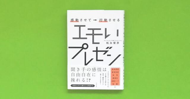 感動させて→行動させる エモいプレゼン「本の要約/感想」スピーチ、プレゼン、伝え方