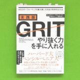 GRIT(グリット)やり抜く力を手に入れる「本の要約/感想」仕事も勉強もやり遂げる