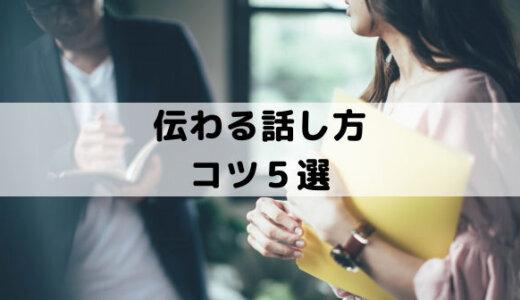 伝わる話し方のコツ5選│ビジネスでも相手に分かりやすく伝える方法と練習