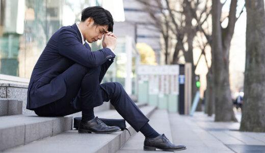 仕事を辞めたい理由が「向いてない」逃げ?甘え?新卒も2年目も転職は自分で決断