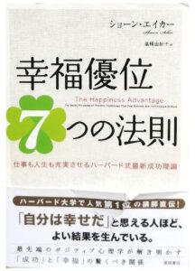 幸福優位7つの法則(徳間書店)