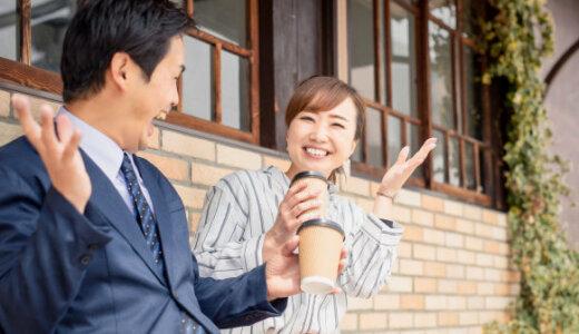初対面で相手を知りたい質問「共通点と相違点」友達も恋愛もビジネスも職場も