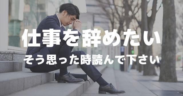 仕事を辞めたい時【人間関係に疲れた・向いてない】「会社を退職転職の前に」